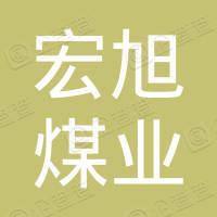 宝清县宏旭煤业有限公司