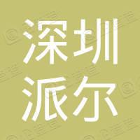 深圳市派尔企业管理顾问有限公司南宁分公司