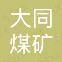 大同煤矿集团忻州同华煤业有限公司