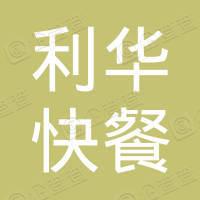 义乌市利华快餐有限公司