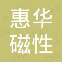 徐州惠华磁性材料有限公司