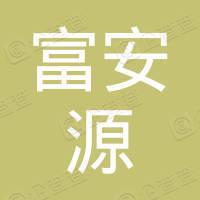 黑龙江富安源建筑工程有限公司