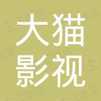 大猫影视文化发展(北京)有限公司