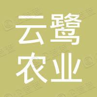 江苏云鹭农业科技开发有限公司