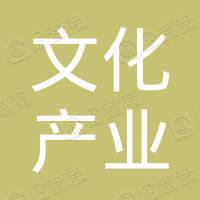 天津文化产业股权投资基金管理有限公司
