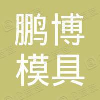 合肥鹏博模具科技有限公司