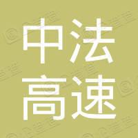 中法高速铁路技术(西安)有限公司