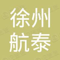 徐州航泰金属制品有限公司