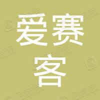 杭州爱赛客科技有限公司