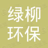 武安市绿柳环保型煤有限公司