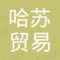 哈苏(深圳)贸易有限公司