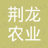 湖北荆龙农业发展股份有限公司