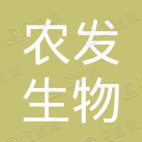 漳州市农发生物科技有限公司