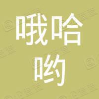 昆明哦哈哟商贸有限公司