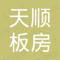 广州天顺板房科技有限公司
