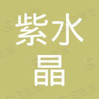 哈尔滨紫水晶文化传播有限公司