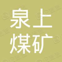 枣庄市泉上煤矿职工培训中心