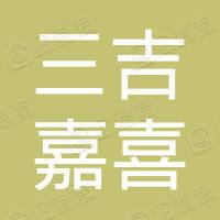 北京三吉嘉喜传媒科技有限公司