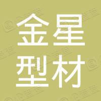 青岛金星型材拉弯有限公司