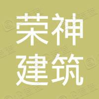 江苏荣神建筑钢品有限公司