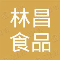 哈尔滨市林昌食品有限公司销售分公司