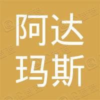 上海阿达玛斯试剂有限公司
