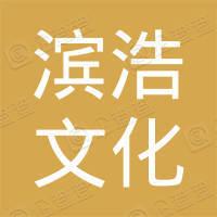 哈尔滨滨浩文化传播有限公司