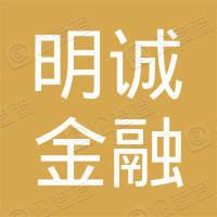深圳市明诚金融服务有限公司