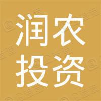 山东润农投资有限公司