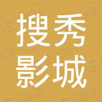 北京搜秀影城有限公司