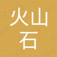 上海火山石一期股权投资合伙企业(有限合伙)