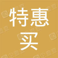 北京特惠买网络科技有限公司