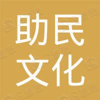哈尔滨助民文化传媒有限公司