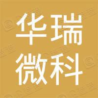 深圳市华瑞微科电子有限公司