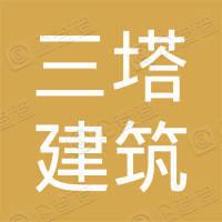 大庆三塔建筑安装工程有限公司林甸分公司