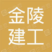 江苏省金陵建工集团有限公司大庆分公司