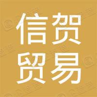 上海信贺贸易有限公司