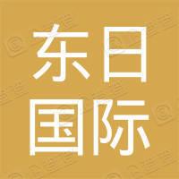 东日国际物流(上海)有限公司