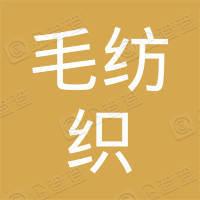 威海毛纺织集团有限公司