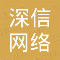 深圳市深信网络科技有限公司