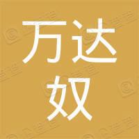 上海万达奴体育用品有限公司