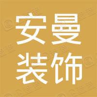 杭州安曼装饰工程有限公司