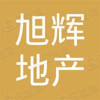 广州旭辉地产代理有限公司