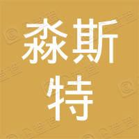 惠州市淼斯特健康科技有限公司