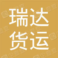 广州瑞达货运代理有限公司