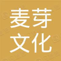 黑龙江麦芽文化传媒有限公司
