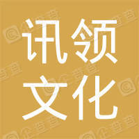 哈尔滨讯领文化传媒有限公司