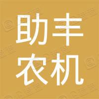 依兰县助丰农机制造有限公司
