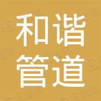 庆安县和谐管道安装有限公司