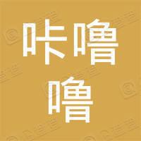 合肥咔噜噜商贸有限公司